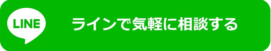 画像に alt 属性が指定されていません。ファイル名: line_toiawase.png